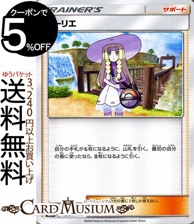 トレーディングカード・テレカ, トレーディングカードゲーム  SMH GX Pokemon