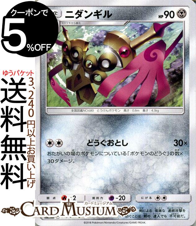 トレーディングカード・テレカ, トレーディングカードゲーム  C SM8a Pokemon 1