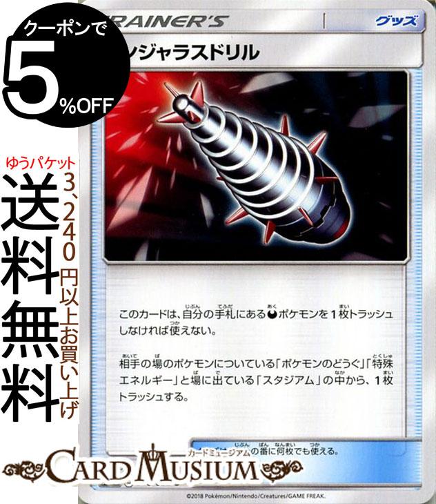 トレーディングカード・テレカ, トレーディングカードゲーム  U SM8a Pokemon