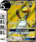 ポケモンカードゲーム デンリュウGX SR SM8a 強化拡張パック ダークオーダー サン&ムーン Pokemon | ポケモン カード ポケモンカード ポケカ ポケットモンスター サンアンドムーン サンムーン 拡張 パック 雷 2進化