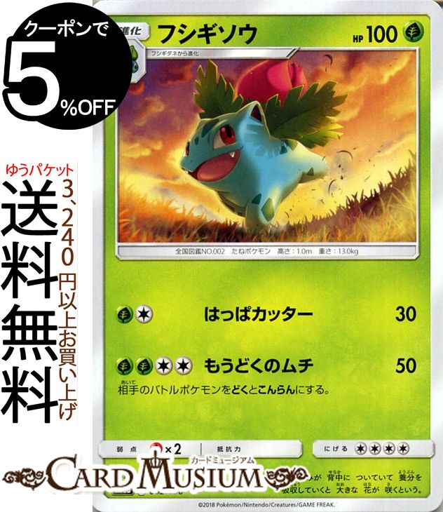 トレーディングカード・テレカ, トレーディングカードゲーム  ? SM8b GX Pokemon 1