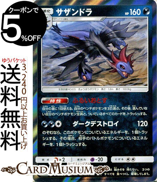 トレーディングカード・テレカ, トレーディングカードゲーム  ? SM8b GX Pokemon 2