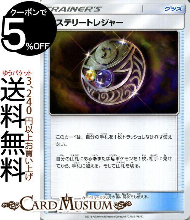 トレーディングカード・テレカ, トレーディングカードゲーム  ? SM8b GX Pokemon