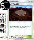 カードミュージアム 楽天市場店で買える「ポケモンカードゲーム ヴェラ火山公園 ? SM8b ハイクラスパック GXウルトラシャイニー サン&ムーン Pokemon | ポケモン カード ポケモンカード ポケカ ポケットモンスター サンアンドムーン サンムーン 拡張 パック スタジアム トレーナーズカード」の画像です。価格は40円になります。