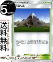 カードミュージアム 楽天市場店で買える「ポケモンカードゲーム テンガン山 ? SM8b ハイクラスパック GXウルトラシャイニー サン&ムーン Pokemon | ポケモン カード ポケモンカード ポケカ ポケットモンスター サンアンドムーン サンムーン 拡張 パック スタジアム トレーナーズカード」の画像です。価格は60円になります。
