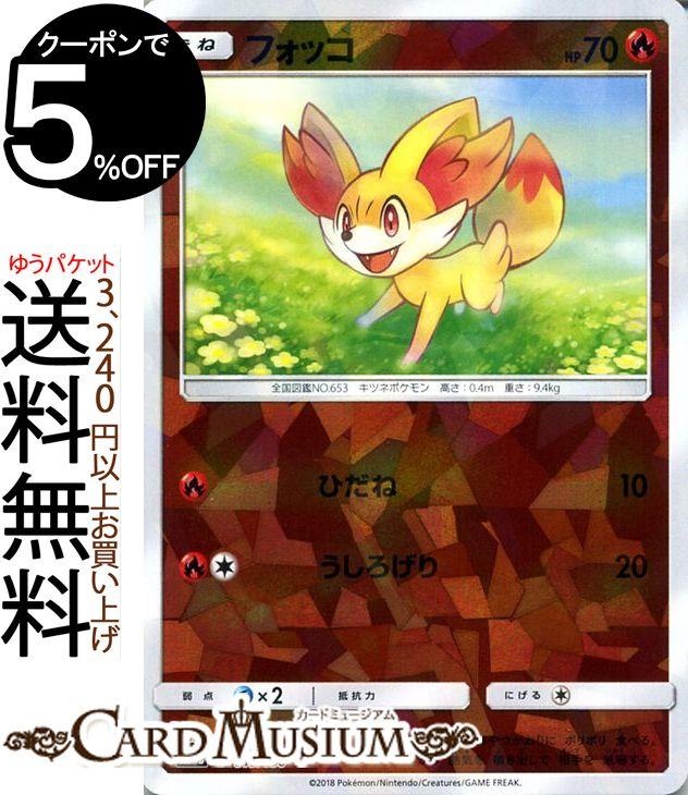トレーディングカード・テレカ, トレーディングカードゲーム  SM8b GX Pokemon