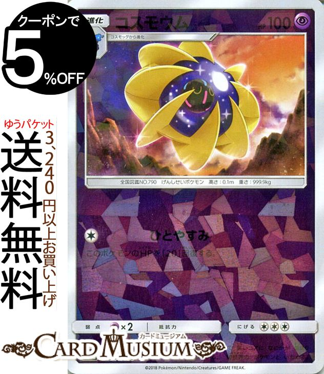 トレーディングカード・テレカ, トレーディングカードゲーム  SM8b GX Pokemon 1