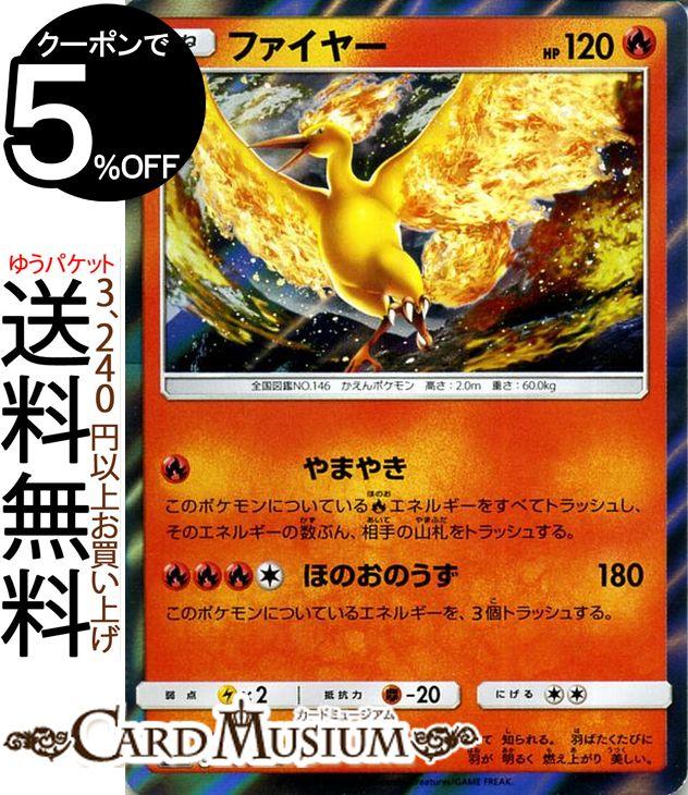 トレーディングカード・テレカ, トレーディングカードゲーム  R SM9 Pokemon