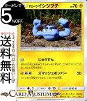 ポケモンカードゲーム アローラ イシツブテ C SM9 拡張パック タッグボルト サン&ムーン Pokemon   ポケモン カード ポケモンカード ポケカ ポケットモンスター サンアンドムーン サンムーン 拡張 パック 雷 たねポケモン