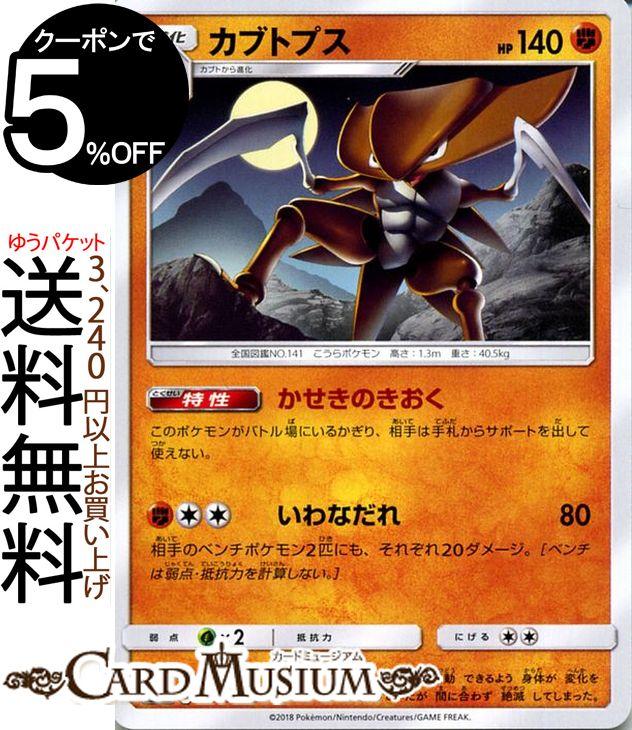 トレーディングカード・テレカ, トレーディングカードゲーム  U SM9 Pokemon 2