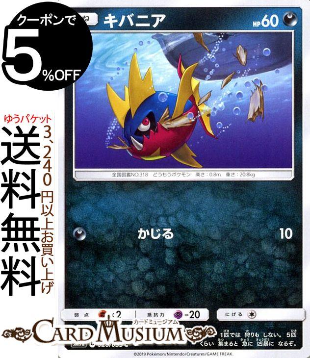 トレーディングカード・テレカ, トレーディングカードゲーム  C SM9a Pokemon