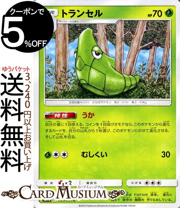 トレーディングカード・テレカ, トレーディングカードゲーム  C SM9b Pokemon 1