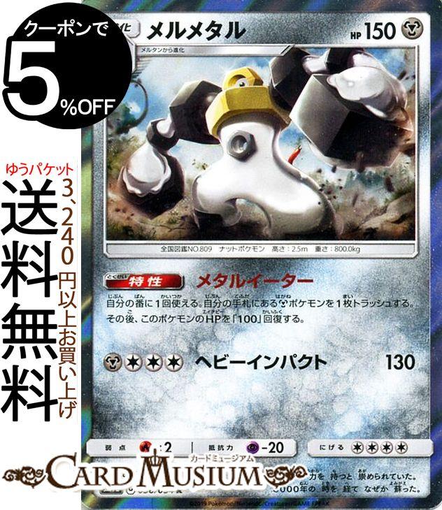 トレーディングカード・テレカ, トレーディングカードゲーム  R SM9b Pokemon 1