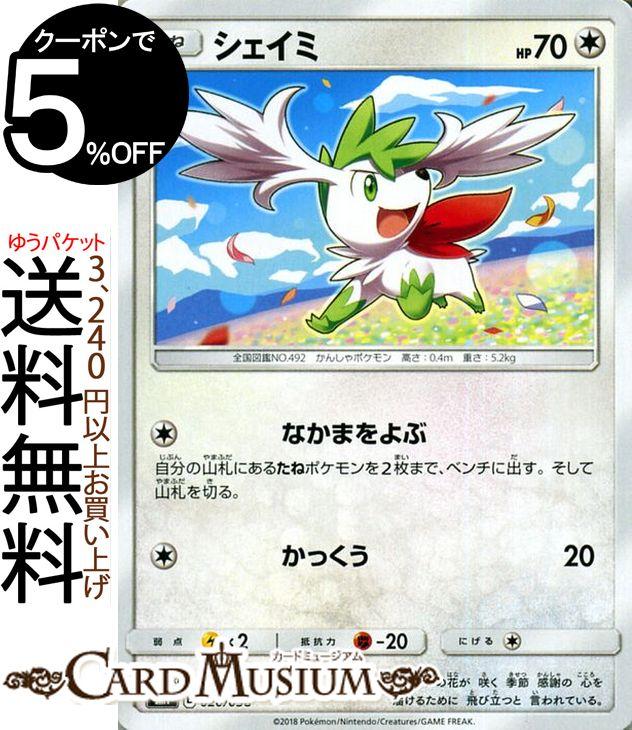 トレーディングカード・テレカ, トレーディングカードゲーム  SMI Pokemon