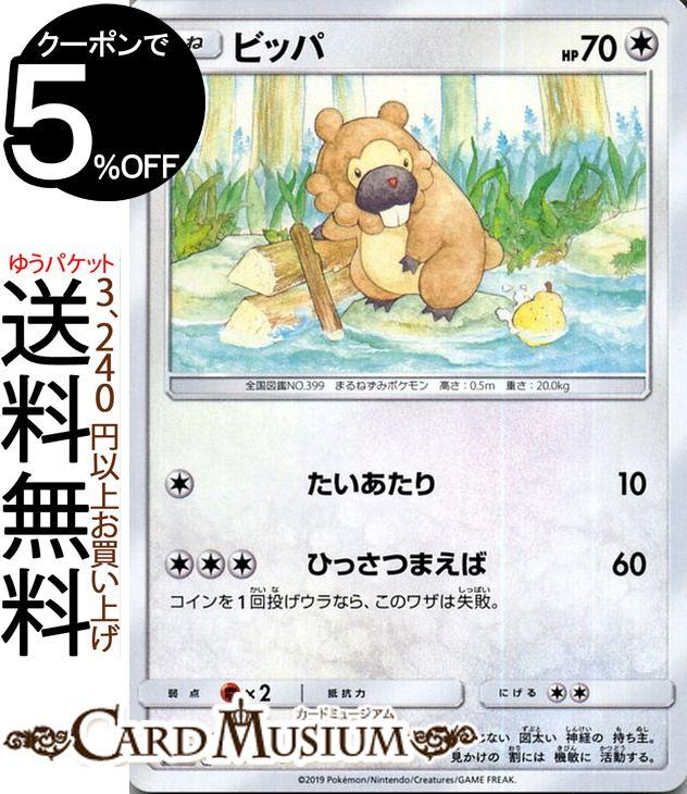 トレーディングカード・テレカ, トレーディングカードゲーム  C SM10a Pokemon