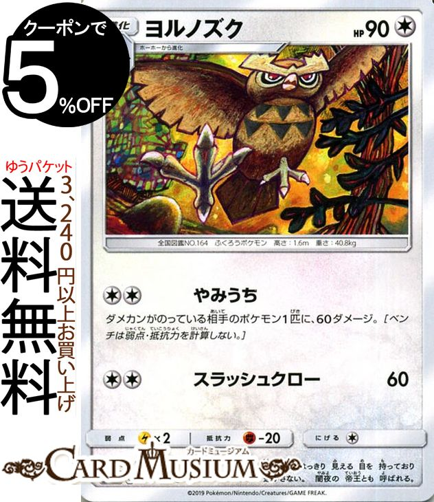 トレーディングカード・テレカ, トレーディングカードゲーム  C SM10b Pokemon 1