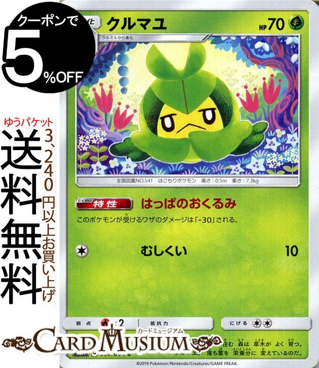 トレーディングカード・テレカ, トレーディングカードゲーム  C SM11 Pokemon 1