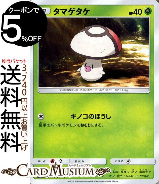 トレーディングカード・テレカ, トレーディングカードゲーム  C SM11 Pokemon