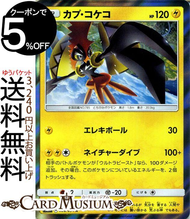 トレーディングカード・テレカ, トレーディングカードゲーム  R SM11 Pokemon