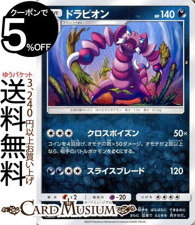 トレーディングカード・テレカ, トレーディングカードゲーム  U SM11 Pokemon 1
