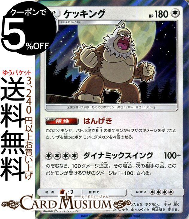 トレーディングカード・テレカ, トレーディングカードゲーム  R SM11 Pokemon 2