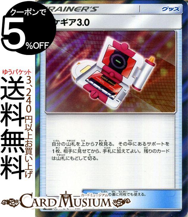 トレーディングカード・テレカ, トレーディングカードゲーム  3.0 TR SM11 Pokemon