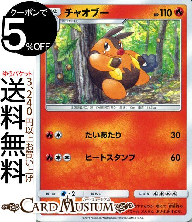 トレーディングカード・テレカ, トレーディングカードゲーム  C SM11a Pokemon 1