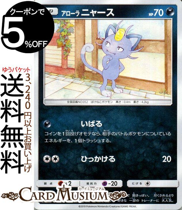 トレーディングカード・テレカ, トレーディングカードゲーム  C SM11a Pokemon