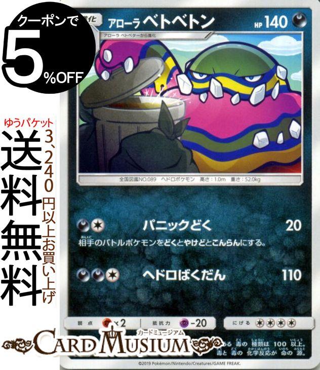 トレーディングカード・テレカ, トレーディングカードゲーム  U SM11a Pokemon 1