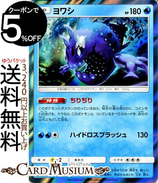 トレーディングカード・テレカ, トレーディングカードゲーム  R SM11b Pokemon