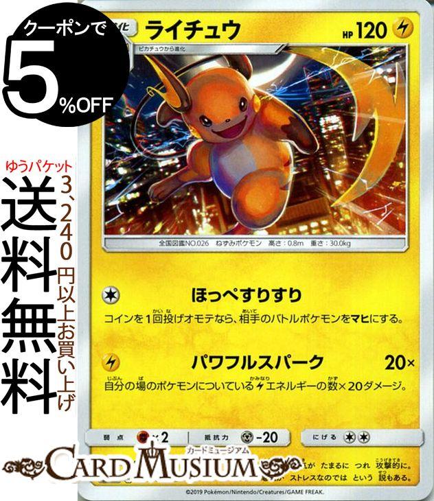 トレーディングカード・テレカ, トレーディングカードゲーム  U SM11b Pokemon 1