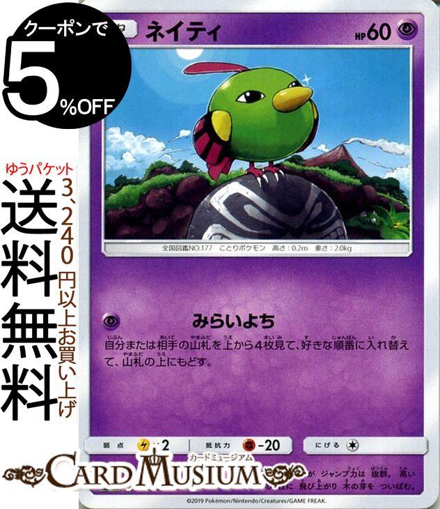トレーディングカード・テレカ, トレーディングカードゲーム  C SM11b Pokemon