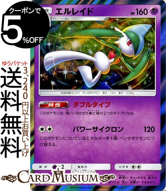 トレーディングカード・テレカ, トレーディングカードゲーム  R SM11b Pokemon 2