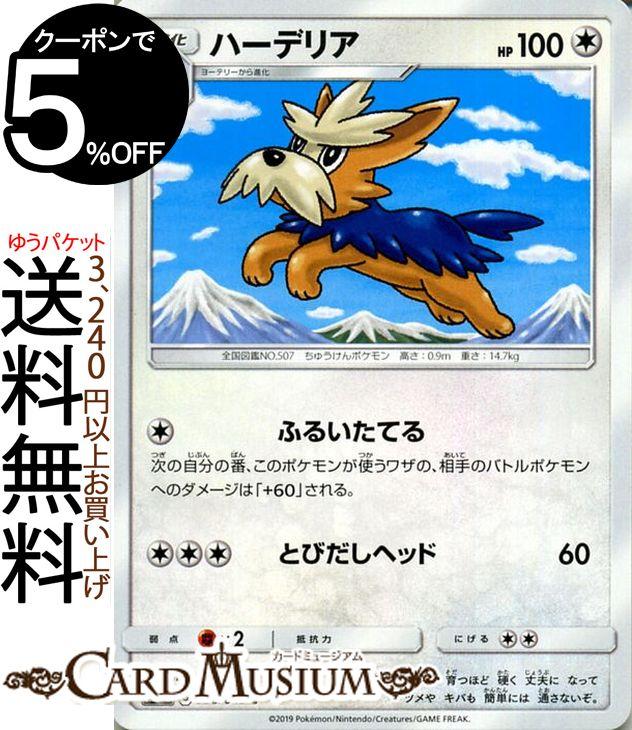 トレーディングカード・テレカ, トレーディングカードゲーム  C SM11b Pokemon 1
