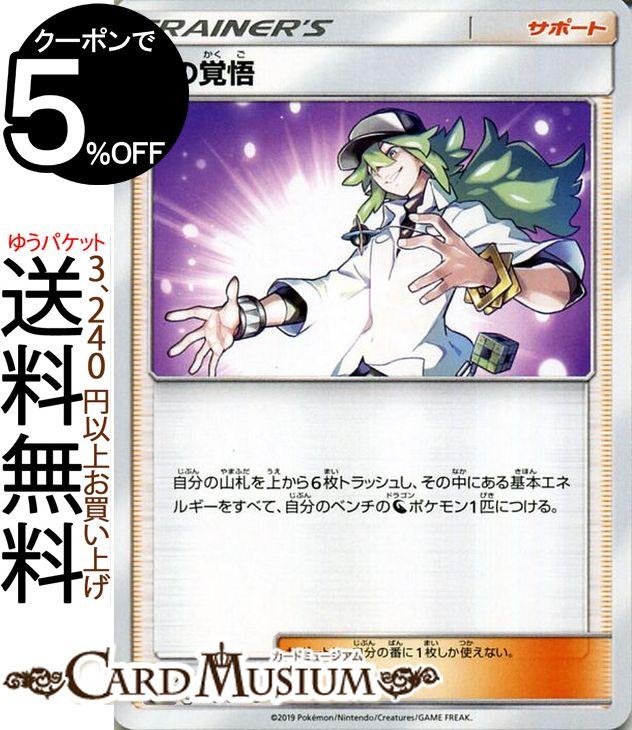 トレーディングカード・テレカ, トレーディングカードゲーム  N U SM11b Pokemon