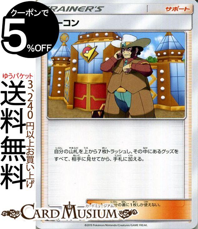 トレーディングカード・テレカ, トレーディングカードゲーム  U SM11b Pokemon
