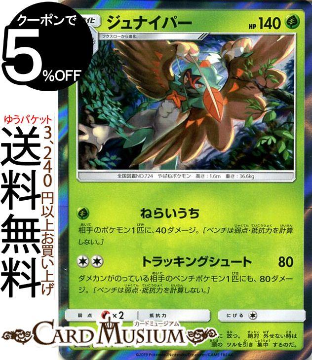 トレーディングカード・テレカ, トレーディングカードゲーム  R SM12 Pokemon 2