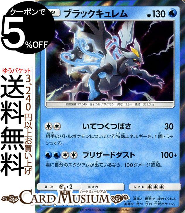 トレーディングカード・テレカ, トレーディングカードゲーム  R SM12 Pokemon