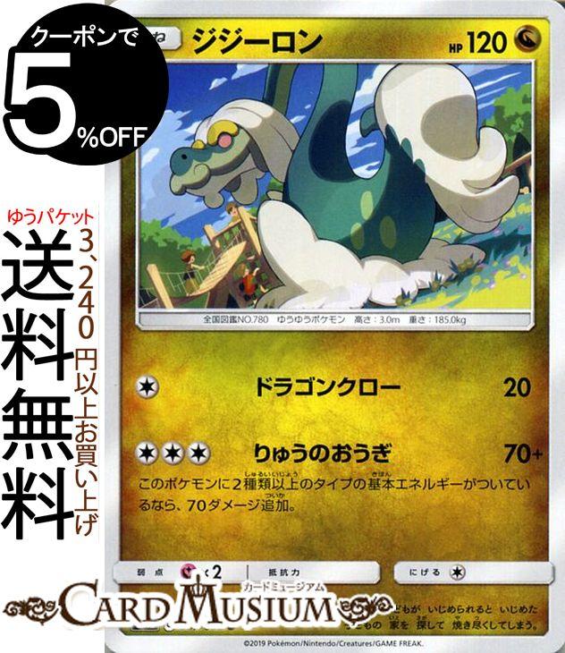 トレーディングカード・テレカ, トレーディングカードゲーム  U SM12 Pokemon