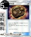 カードミュージアム 楽天市場店で買える「ポケモンカードゲーム なぞの化石 C SM12 オルタージェネシス サン&ムーン Pokemon ポケモン カード ポケモンカード ポケカ ポケットモンスター 強化拡張パック サンアンドムーン サンムーン 拡張 パック グッズ グッズカード」の画像です。価格は30円になります。