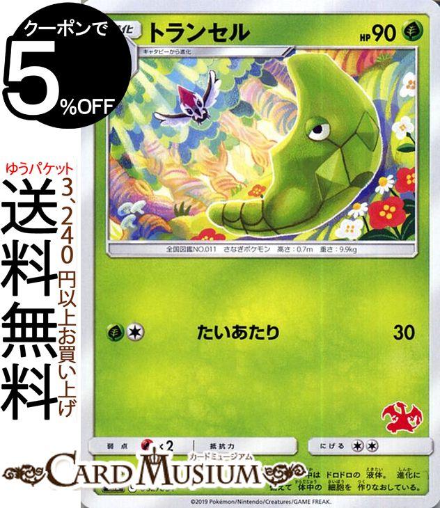 トレーディングカード・テレカ, トレーディングカードゲーム  SML Pokemon 1