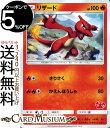 ポケモンカードゲーム リザード SML ファミリーポケモンカードゲーム サン&ムーン Pokemon | ポケモン カ...