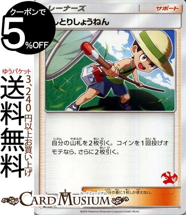 トレーディングカード・テレカ, トレーディングカードゲーム  SML Pokemon