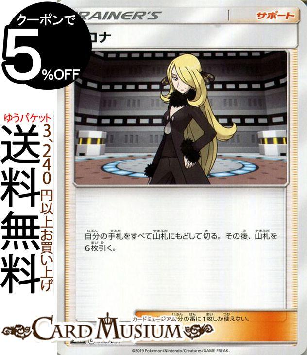 トレーディングカード・テレカ, トレーディングカードゲーム  SMM TAG TEAM GX Pokemon