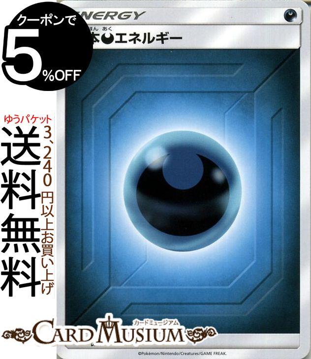 トレーディングカード・テレカ, トレーディングカードゲーム  SMN BOX TAG TEAM GX Pokemon