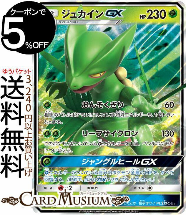 トレーディングカード・テレカ, トレーディングカードゲーム  GX RR SM12a GX Pokemon 2
