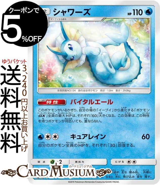 トレーディングカード・テレカ, トレーディングカードゲーム  SM12a GX Pokemon 1