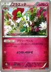 ポケモンカードゲーム XY フラエッテ / XY2 ワイルドブレイズ / XY2 / Pokemon | ポケモン カード ポケモンカード ポケカ ポケットモンスター XY 拡張パック 拡張 パック ワイルド ブレイズ