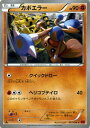 ポケモンカードゲーム XY カポエラー / XY3 ライジン...