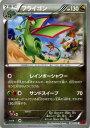 ポケモンカードゲーム XY フライゴン / XY3 ライジン...